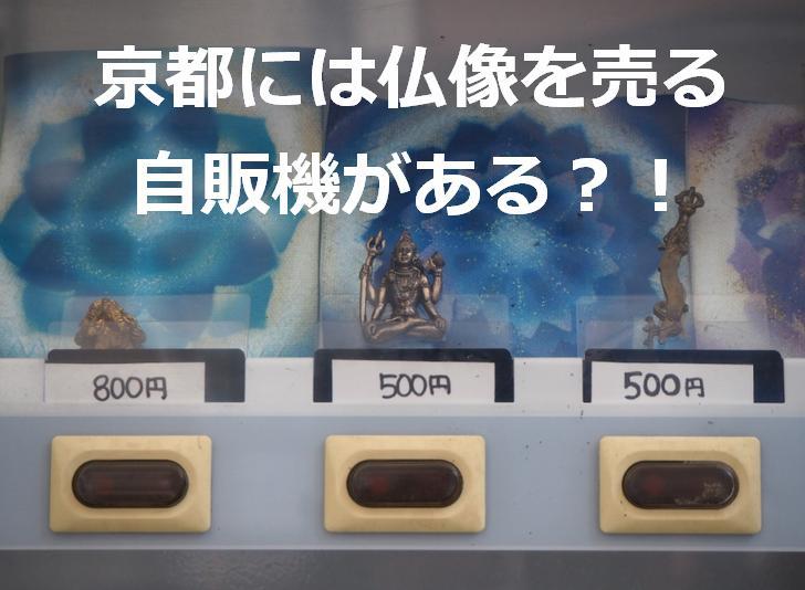 京都には仏像を売る自販機がある?!