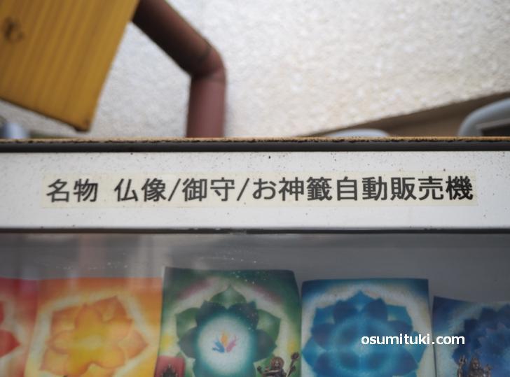 仏像の自動販売機の正式名称は「名物 仏像/御守/お御籤自動販売機」