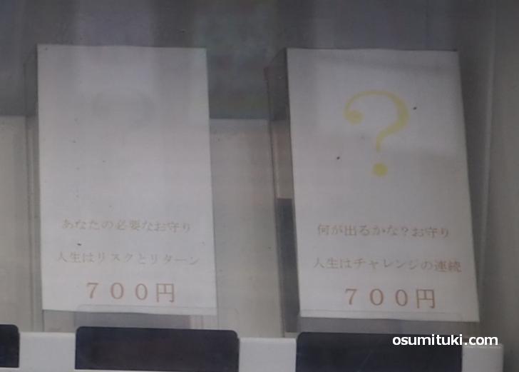 何が出るかなお守り(300円~700円)
