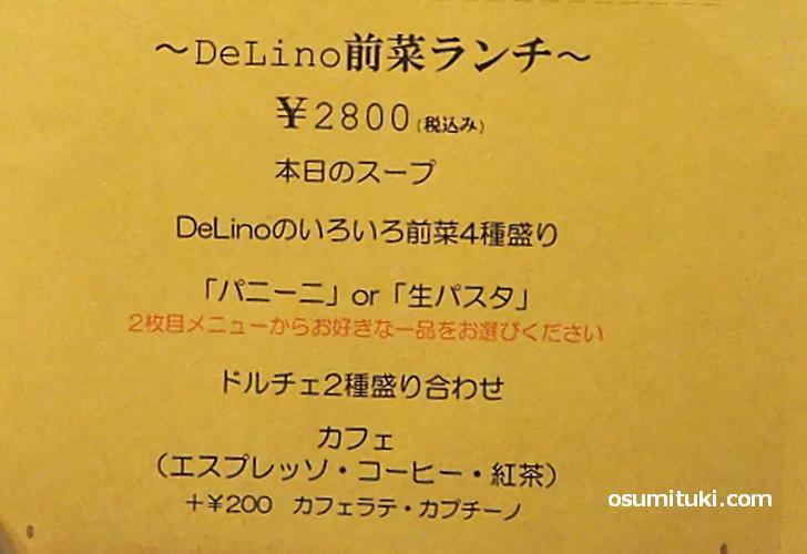 DeLino前菜ランチメニュー