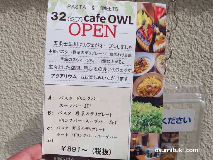 五条壬生川で開店した「cafe OWL(カフェアウル)」の2号店