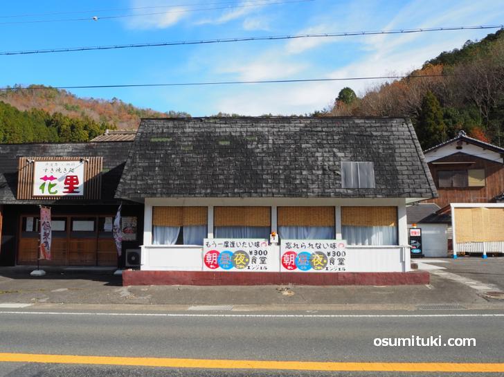 京都府船井郡京丹波町、山陰道(国道9号)で相当気になる看板を発見