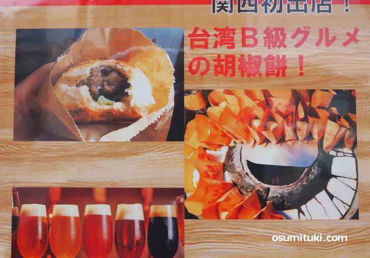 台湾のB級グルメ「胡椒餅」のお店です