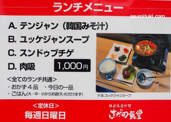 寒い日には温かい鍋がありがたいです(韓国家庭料理 さがの食堂)