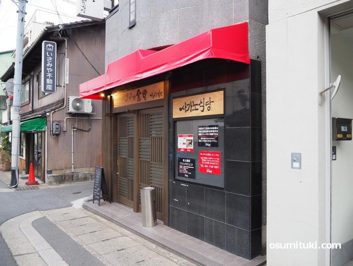 韓国家庭料理 さがの食堂(店舗外観写真)