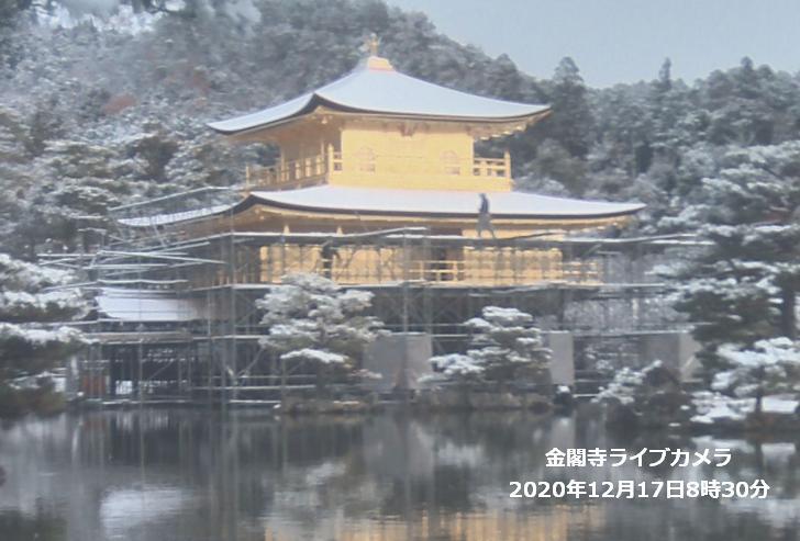 雪の金閣寺+足場(ライブカメラ映像、2020年12月17日)