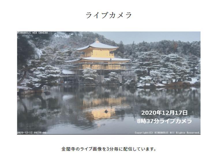 2020年12月17日「雪の金閣寺」ライブカメラ