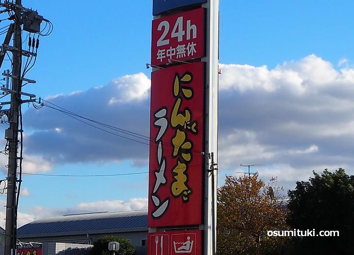 いつも気になる24時間営業「にんたまラーメン」の看板(大阪府寝屋川市)