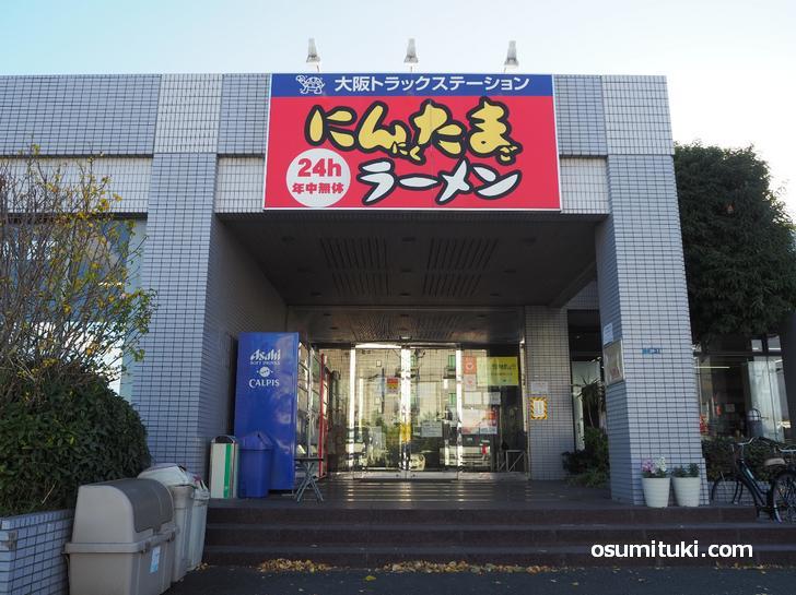 大阪トラックステーションにある「にんたまラーメン」