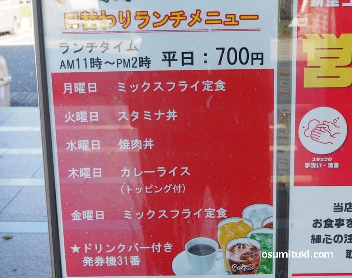 日替わりランチは平日700円(土日は500円)