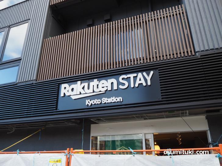 Rakuten STAY Kyoto Station が京都駅近くで建設中!