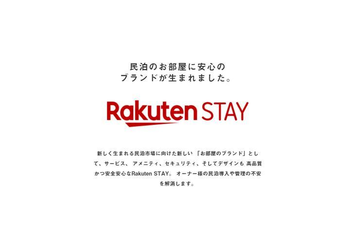 Rakuten STAY(公式サイト)