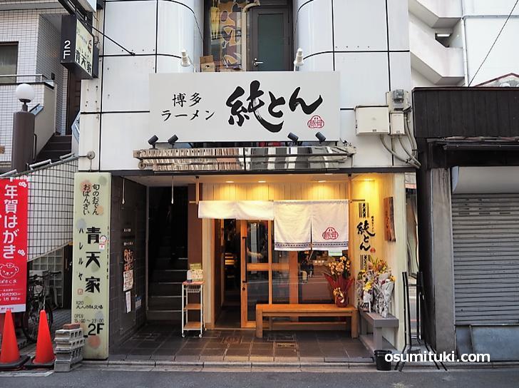 博多ラーメン純とん(店舗外観写真)