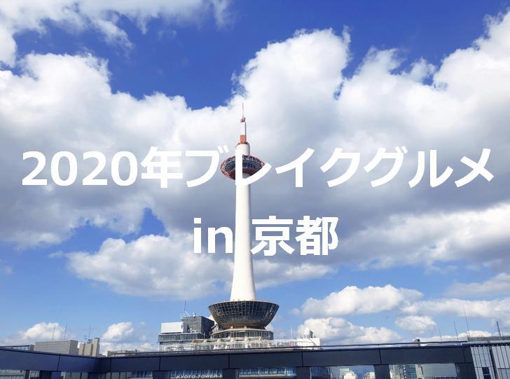 2020年ブレイクグルメ in 京都