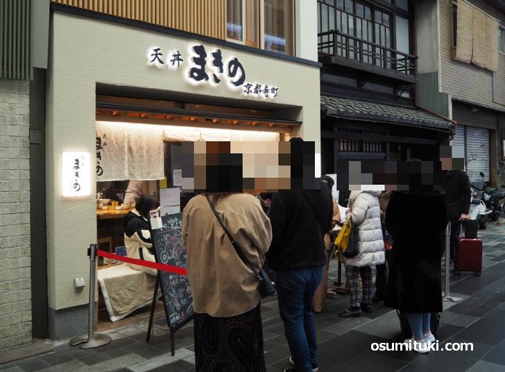 2016年11月7日オープン 天丼まきの 京都寺町店