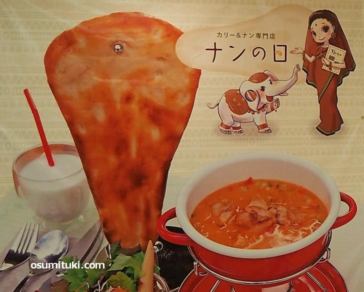 ナンが立って提供される「ナンの日セット(1100円)」