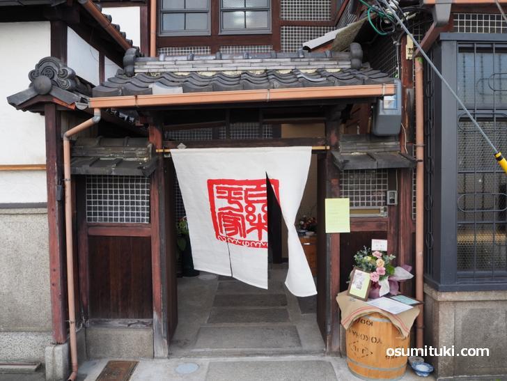 楽平家cafe (京都カフェ・丹波口)