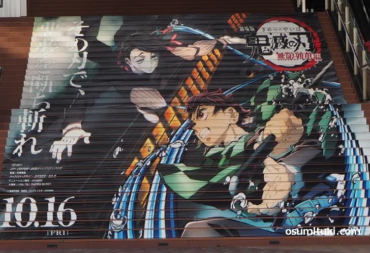 劇場版『鬼滅の刃』無限列車編の宣伝階段(イオンモールKYOTO)