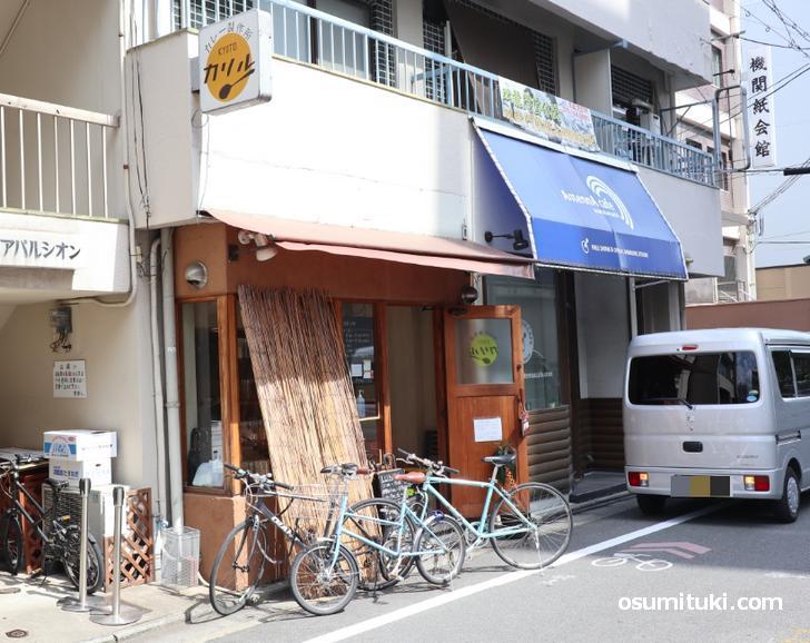 カレー製作所カリル (京都カレー・府庁前)