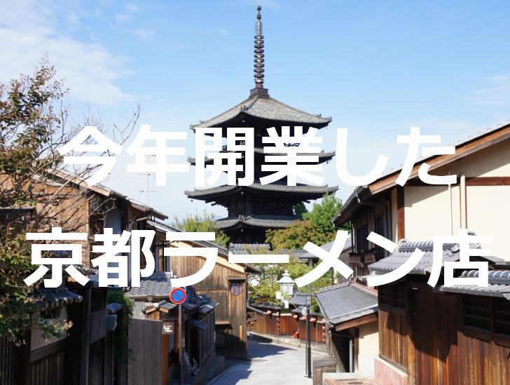 2020年に開業した京都ラーメン新店舗まとめ