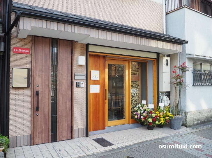 たるひの月 (果実酒食堂・京都川端二条)