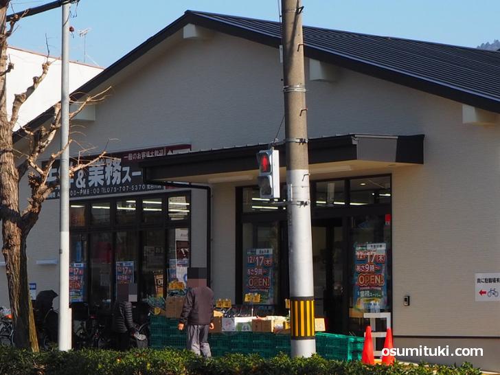 2020年12月17日開業「業務スーパー北白川店」