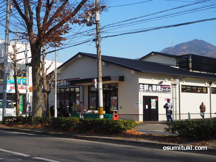 業務スーパー北白川店 (京都スーパー・北白川)