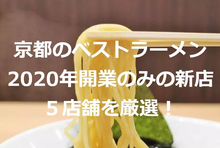 京都のベストラーメン店(2020年開業店から厳選)
