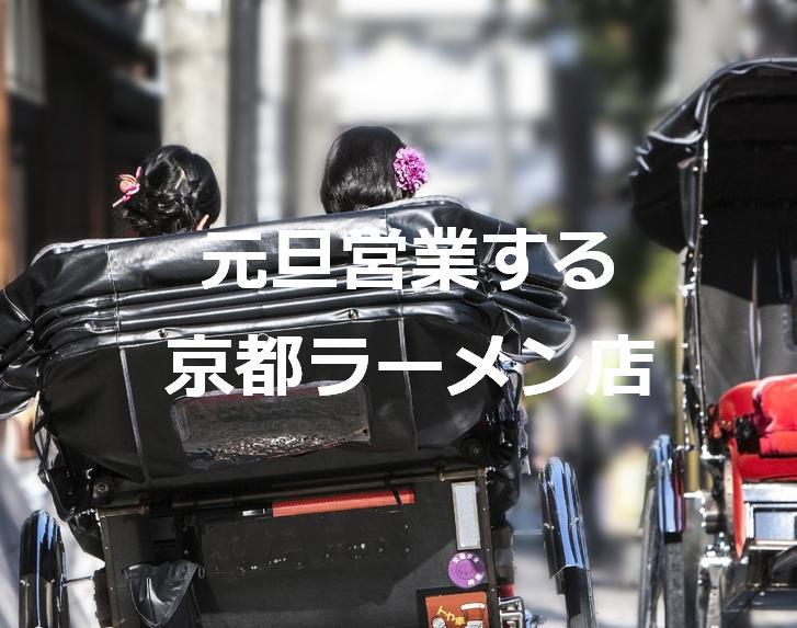 元旦営業する京都ラーメン店 2021まとめ