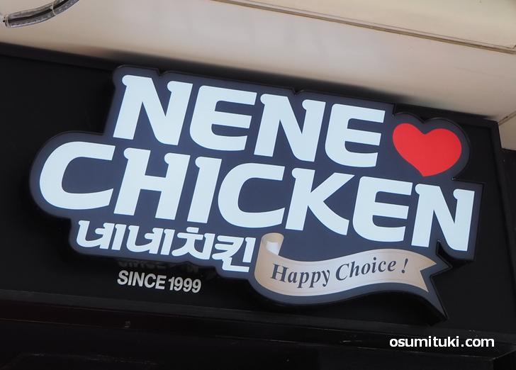 2020年12月27日開業「ネネチキン(NENE CHICKEN)」