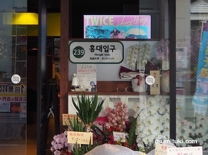 韓国の雰囲気を京都で再現(ホンデモッバン)