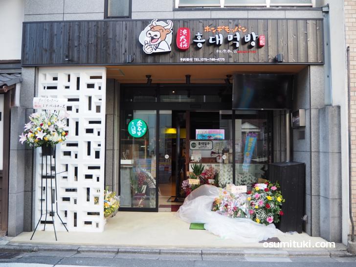 ホンデモッバン (韓国料理、京都・清水五条)