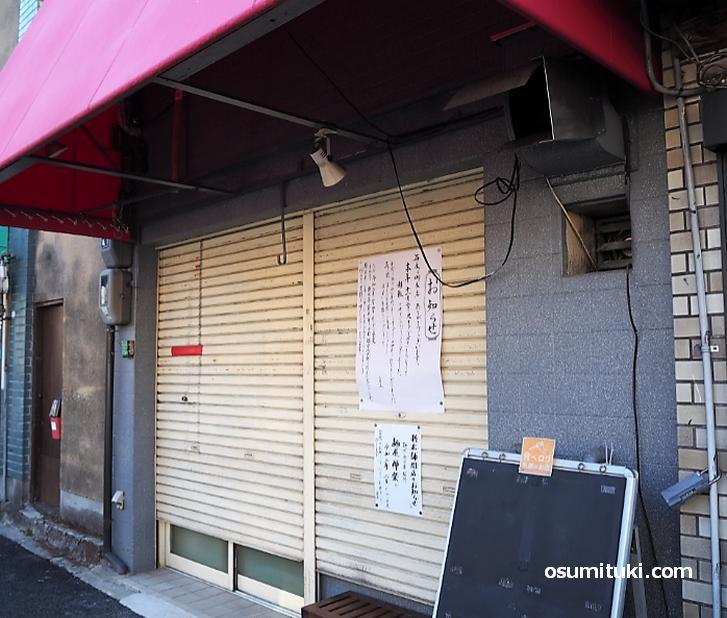 麺屋神楽 (京都ラーメン・浄土寺)