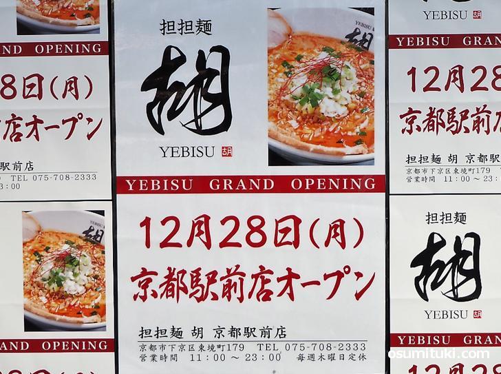 2020年12月28日開業「担担麺 胡 京都駅前店」