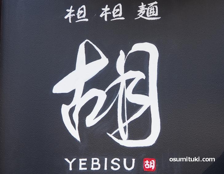 担担麺 胡 京都駅前店 (京都ラーメン・2020年12月28日開業)