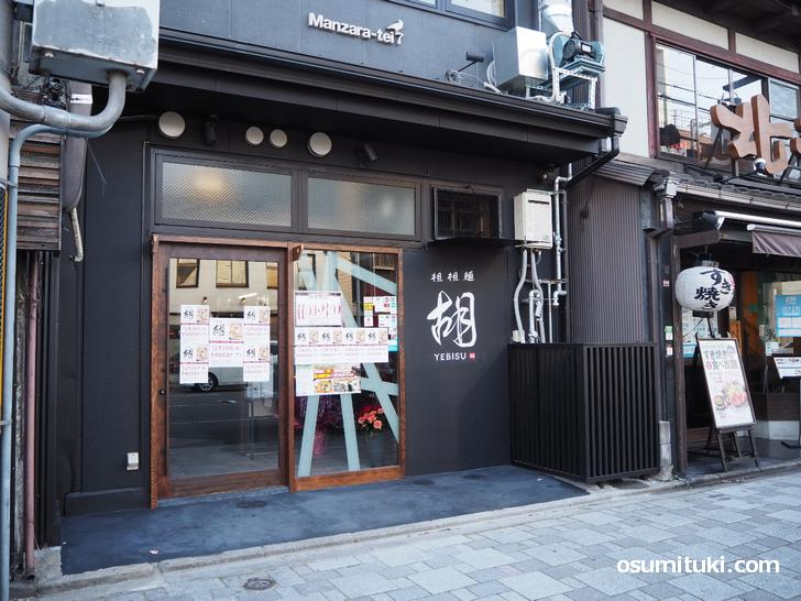 担担麺 胡 京都駅前店(店舗外観写真)