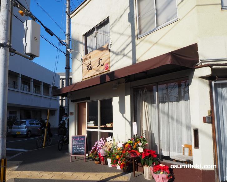 胡椒餅 福丸(店舗外観写真)
