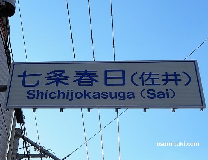 (佐井)と書かれた春日通の道路標識