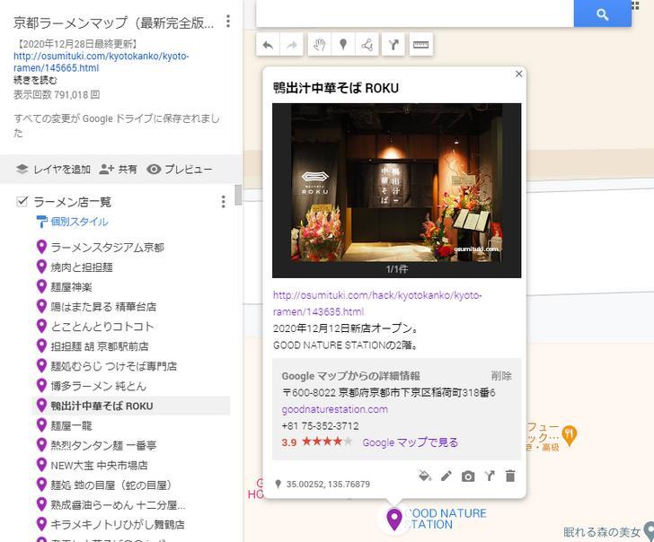 京都ラーメンマップ(2020年12月号)
