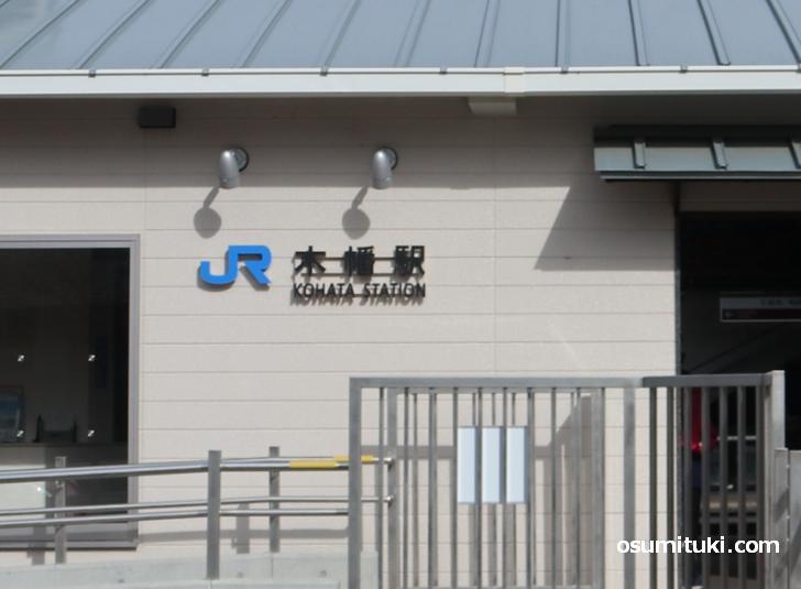 JR木幡駅(宇治市)