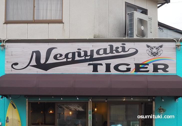 2020年12月20日開業「Negiyaki TIGER (ねぎ焼きタイガー)」