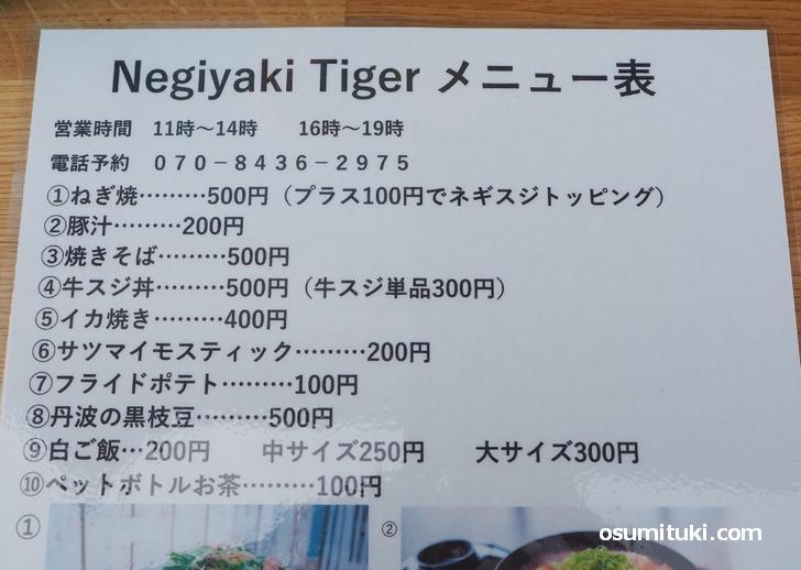 Negiyaki TIGER(メニュー)