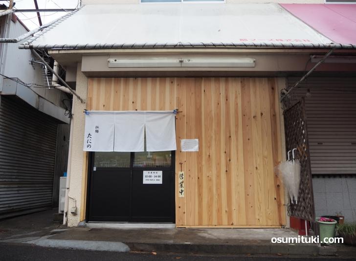 拉麺たにの(店舗外観写真)