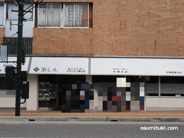 茶しん 駅前本店(滋賀県長浜市元浜町)