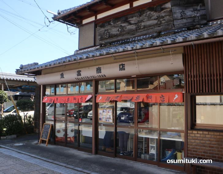 魚富商店(滋賀県大津市堅田)