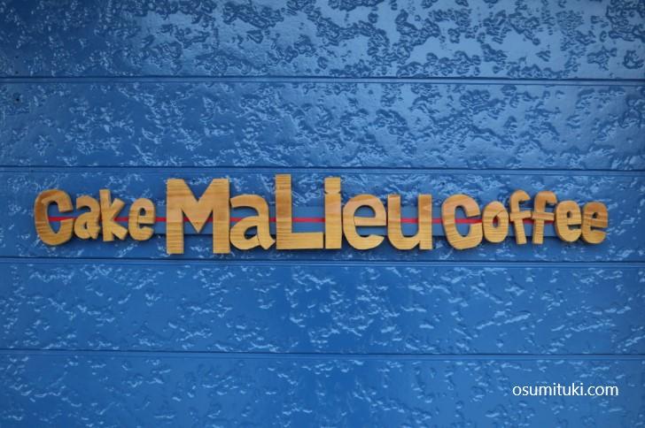 2020年1月10日オープン パティスリー&カフェ マリュー