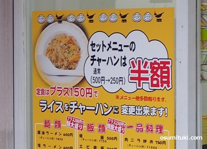 セットメニューのチャーハンは250円(通常500円)2021年1月時点の価格
