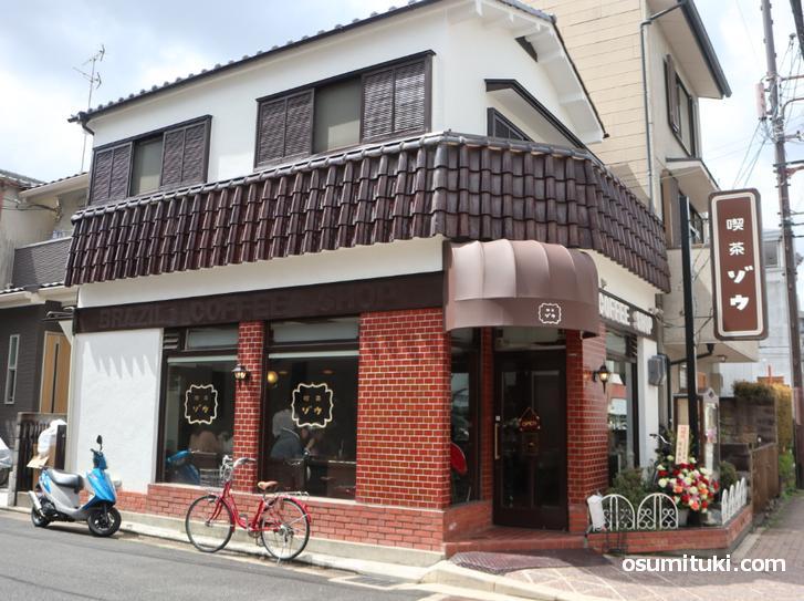 喫茶ゾウ(店舗外観写真)