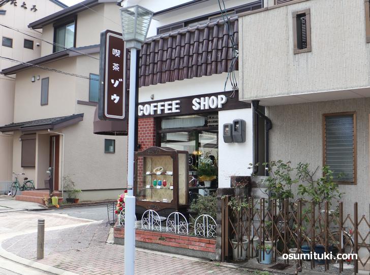喫茶ゾウ(京都・御所西)