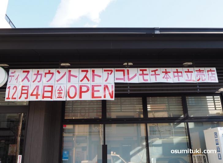 2020年12月4日開業「コレモ千本中立売店」